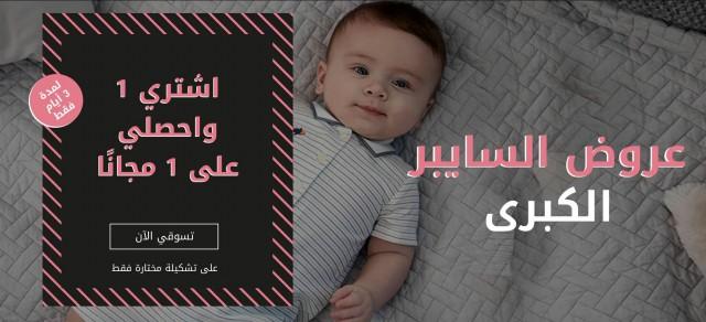 عروض الجمعة البيضاء 2018 ماماز اند باباز